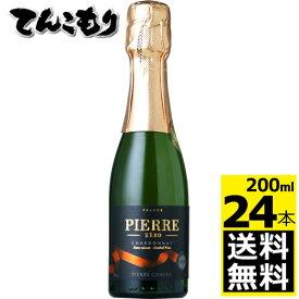 ピエール・ゼロ ブラン・ド・ブラン 200ml×24本(1ケース)【送料無料】アルコール度数0%のスパークリングワインテイスト飲料です。