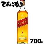 ジョニーウォーカーレッドラベル700ml40度スコットランドキリン正規品