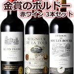 金賞ボルドー赤ワイン3本セット【送料無料】フランスワイン各750mlAOCボルドー