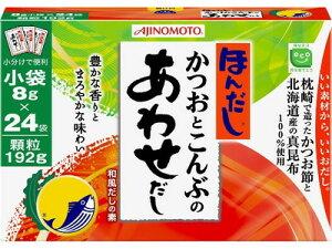 味の素 ほんだし かつおとこんぶのあわせだし 箱(8g×24袋)×24箱(1ケース) 【送料無料】