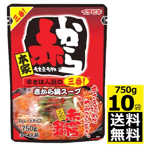 イチビキ 赤から鍋スープ3番750g×10個(1ケース)【食品】 【送料無料】
