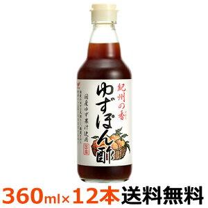ハグルマ 紀州の香 ゆずぽん酢 360ml×12本(瓶)【送料無料】国産ゆず果汁使用。ゆずの香りとうま味を十分にいかしていますので、ドレッシング等、四季折々のお料理にもご使用いただけ