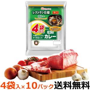 日本ハム レストラン仕様カレー(辛口) 4袋入×10パック(40食分) 【送料無料】調理加工品 常温食品 フルーツの旨味を加えたソースで野菜と牛肉をとろけるまで煮込みました。後を