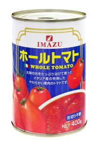 今津 イタリア産 ホールトマト 400g 缶 ×24個