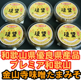 和歌山名産品 【こだわりの紀州金山寺味噌】たまみそ 200g×6個 セット