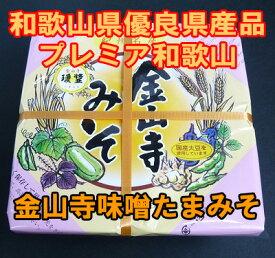 和歌山名産品 【こだわりの紀州金山寺味噌】たまみそ 1100g