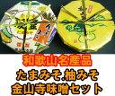 和歌山名産品 【こだわりの紀州金山寺味噌】 たまみそ・柚みそ セット 各400g×2個