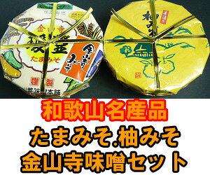 和歌山名産品 【こだわりの紀州金山寺味噌】たまみそ400g・柚みそ400g セット