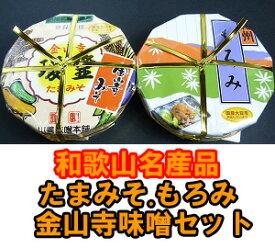 和歌山名産品 【こだわりの紀州金山寺味噌】たまみそ400g・もろみ400g セット