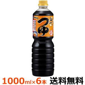 ヤマモリ 名代つゆ 3倍濃縮 1L×6本【送料無料】なだいつゆ つゆ(希釈用) かつお、昆布、しいたけのバランスのとれた万能つゆ。関西風の味に仕上がります。