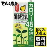 マルサンアイ調整豆乳カロリー45%OFF1000ml24本(6本X4)【送料無料】