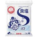 塩事業センター 食塩1kg ×24個【送料無料】