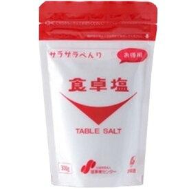 塩事業センター 食卓塩300g ×20個【送料無料】