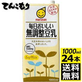 マルサン 毎日おいしい 無調整豆乳 1000ml24本(6本X4) 【送料無料】マルサンアイ 豆乳 1L 4ケース(24パック入り)