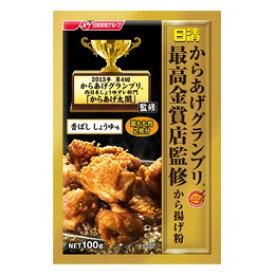 【在庫限り】 日清フーズ からあげグランプリ 香ばししょうゆ味 100g ×40個