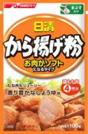 日清フーズ 日清  から揚げ粉  お肉がソフトになるタイプ 100g×40個 【送料無料】
