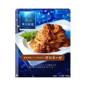 日清フーズ 青の洞窟ボロネーゼ 30個 まとめ買特価 【送料無料】