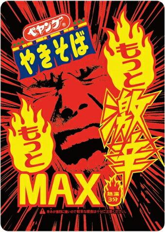 【予約販売】【2017年12月4日発売】ユーチューバー ヒカキンでおなじみ ペヤング もっともっと激辛MAXやきそば×18個(1ケース) 【送料無料】
