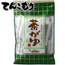 廣岡 茶がゆ 112g(8g×14P) 20袋 ほうじ茶のティーパック 和歌山 湯浅 肉の廣岡 名物 茶粥