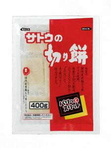 佐藤食品工業 佐藤食品 切り餅 パリッとスリット 400g×20個 【送料無料】