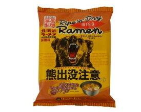 藤原製麺 藤原 北海道熊出没注意ラーメン味噌 ×10個【送料無料】熊出没注意味噌ラーメン