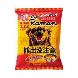 藤原製麺 藤原 北海道熊出没注意ラーメン醤油 ×10個【送料無料】熊出没注意醤油ラーメン