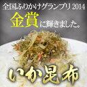 【数量限定お試し価格】「日本ふりかけグランプリ金賞の味」澤田食品 いか昆布 80g×3個★クリックポスト送料無料★ …