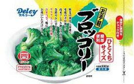 デルシー お手軽ブロッコリー230gX12袋【送料無料】【冷凍食品】