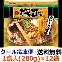 日清 得正 カレーうどん 1人前(280g)X12袋【送料無料】【冷凍食品】甘くて辛い濃厚なスープ。牛肉、小えびてんぷ…