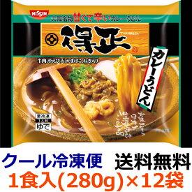 日清 得正 カレーうどん 1人前(280g)X12袋【送料無料】【冷凍食品】甘くて辛い濃厚なスープ。牛肉、小えびてんぷら、かまぼこ、ねぎが入っています。
