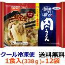 テーブルマーク 讃岐麺一番 肉うどんX12袋【送料無料】【冷凍食品】