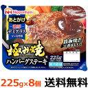 日本ハム 極み焼きハンバーグステーキデミグラスソース225gX8袋 めっちゃ旨いハンバーグ見つけました!! 【冷蔵商…