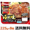 日本ハム 極み焼きハンバーグステーキ和風おろしソース225gX8袋 めっちゃ旨いハンバ...