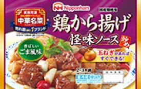 日本ハム 中華名菜 鶏から揚げ怪味ソースX12袋 おいしい中華つくれます!!【送料無料】【冷蔵商品】