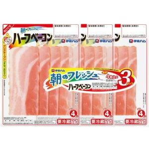 伊藤ハム 朝のフレッシュハーフベーコン3連X10個【送料無料】【冷蔵商品】
