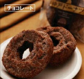 神戸ドーナツ チョコ×25個【送料無料】神戸ドーナツ・チョコレート
