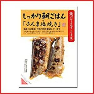 ヤマウチ しっかり朝ごはん さんま塩焼き2切x20(電子レンジや湯せんで温めるだけ)【送料無料】【冷蔵商品】