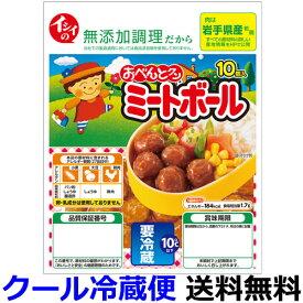 イシイ ミートボール120gX10袋【送料無料】【冷蔵商品】