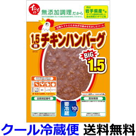 イシイ 1.5倍チキンハンバーグ135gX10袋【送料無料】【冷蔵商品】