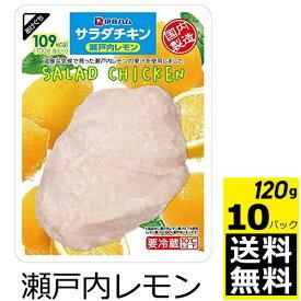 伊藤ハム サラダチキン 瀬戸内レモンX10袋【送料無料】【冷蔵商品】