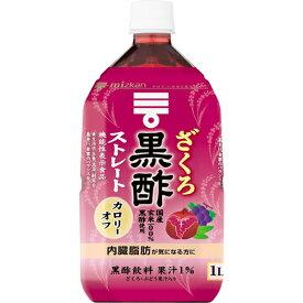 【送料無料】ミツカン ざくろ黒酢ストレート 1Lペットボトル×6本