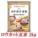 東洋ライス金芽米ロウカット玄米2kg