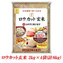 『NHK おはよう日本 まちかど情報室』で紹介された話題商品!東洋ライス 金芽米 ロウカット玄米 2kg×4袋(計8kg) /…