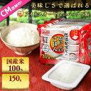 アイリスオーヤマ 低温製法米のおいしいごはん 国産米100% 10食×4個×2セット