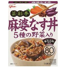 グリコ 菜彩亭 麻婆なす丼 140g×10個