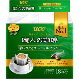 UCC 職人の珈琲 ドリップコーヒー 深いコクのスペシャルブレンド 18P×6個 【送料無料】