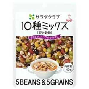 キユーピー サラダクラブ 10種ミックス(豆と穀物) 40g×10個