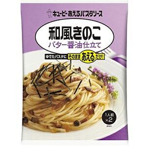 キユーピー あえるパスタソース 和風きのこ バター醤油 ×36個【送料無料】