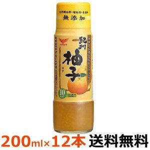 ハグルマ 和風ノンオイルドレッシング 紀州柚子 200ml×12本(瓶)【送料無料】紀州産ゆず果汁を使用。さらにゆず皮を加えることでより一層ゆずの風味をいかしています。隠し味ににんに