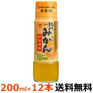 ハグルマ 和風ノンオイルドレッシング 紀州みかん 200ml×12本(瓶)【送料無料】みかん果汁のコクのある甘みと、さわやかな風味をいかした、まろやかな酸味の和風ノンオイルドレッシン